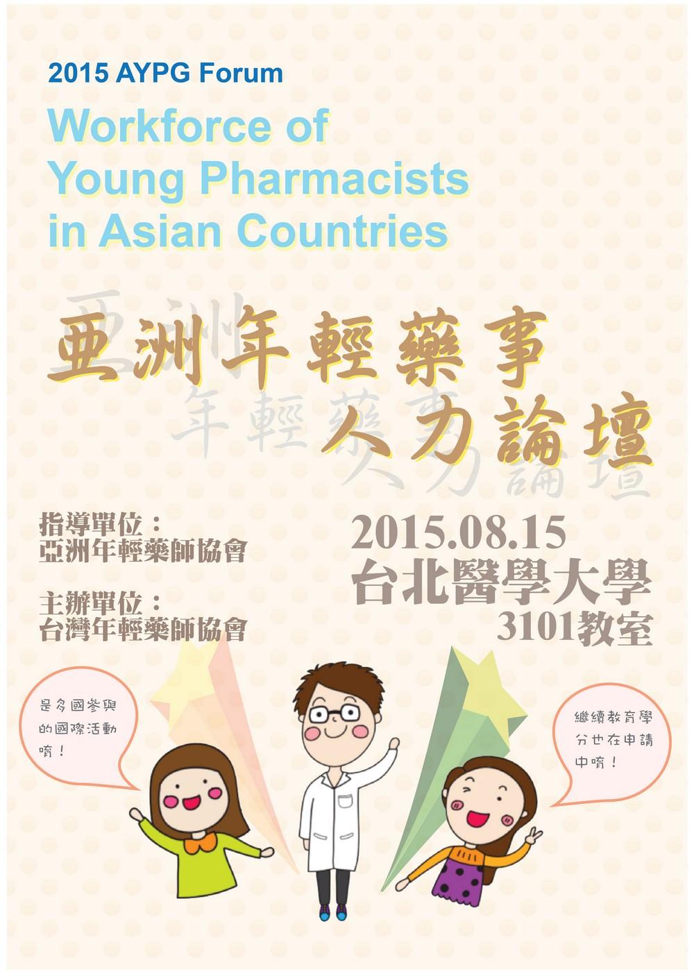 AYPG_Forum_Poster-01